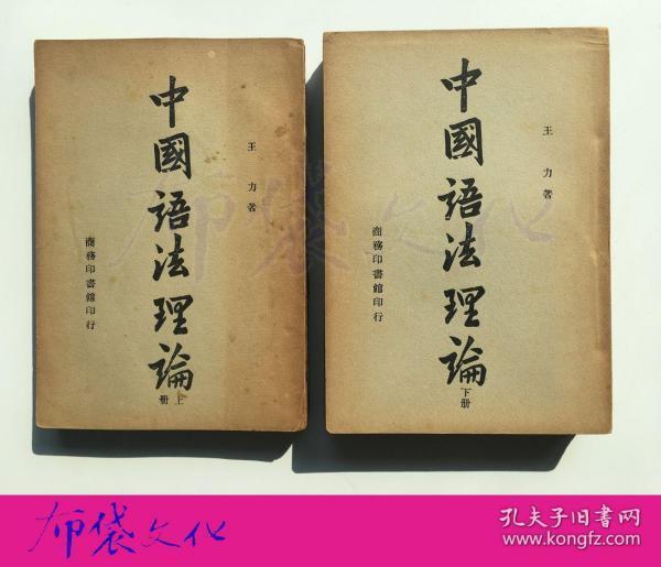 王力 中国语法理论 上下 商务印书馆1946年初版