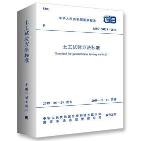 2019年新书 GB/T50123-2019 土工试验方法标准 计划出出版社