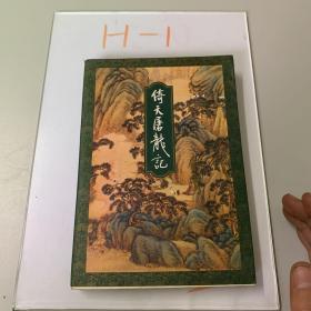 倚天屠龙记(二)三联版 一版一印