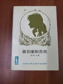德伯家的苔丝 精装本 外国古典长篇小说选粹