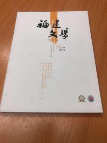 福建文学2019-6