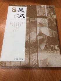 长城2019-03