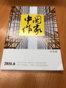 中国作家纪实版2019-6