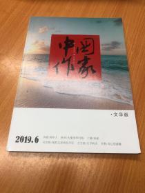中国作家文学版 2019-6