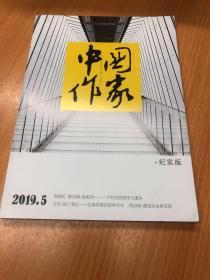 中国作家纪实版 2019-5