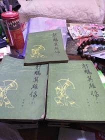 射雕英雄传上中下三册合售,16开,书脊,书上册有一张,中册有几页被透明胶修补不影响阅读如图