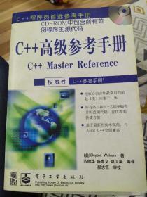 C++高级参考手册