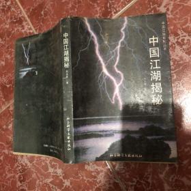 中国江湖揭秘