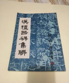汉礼器碑集联,胡梅生集并书,作者签赠本!