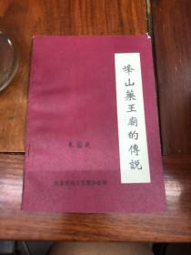 峰山药王庙的传说(一版一印)