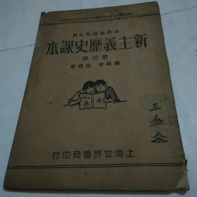 新主义历史课本,第三册,小学高级学生用,民国课本