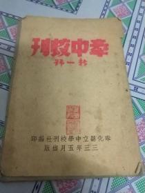 奉中校刊民国