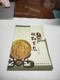 中国传统木雕精品鉴赏;弥勒百态