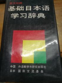 基础日本语学习辞典:日汉对照