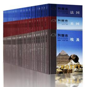 列国志 精装32开(全套141卷)珍藏版 社会科学文献出版社
