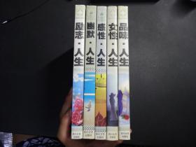 林语堂散文精品文库【励志人生 ;女性人生 ;品味人生 ;幽默人生 ;感性人生】 全五册