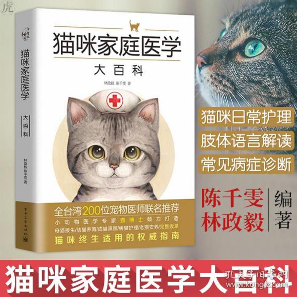 猫咪家庭医学大百科