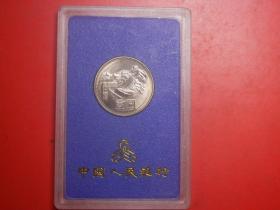人行版 :1981年长城币一元 长城纪念币(彩虹版)