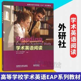 外研社正版 学术英语阅读 高等学校学术英语(EAP)通用学术英语 系列教材 提高阅读英语学术材料的能力适合中国课堂实际教学需求