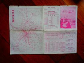 七八十年代 旅游交通图收藏:南京市区交通旅社图、南京市郊区交通图【8开】【南京摄影图片社 南京旅社服务站印】