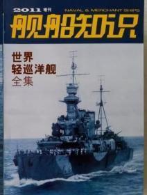 """强迫症必备,非二手杂志,世界轻巡洋舰全集 赠一本《现代舰船》2005赠刊或《创想大王》或《我们爱科学》期刊中一本,先到先得。 封面封底内页完好。 可交换,如 日本海军轻/重巡洋舰全集 旧日本陆海军航空母舰全集 第三帝国海军舰炮全集 第三帝国海军综合事典 旧日本海军综合事典 虎之战迹 第二""""帝国""""师战史 SS制服徽章鉴赏 二战德国徽章图鉴 二战德国战利品 闪电战1 5 6 7"""