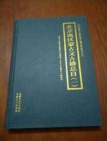 北京地区蒙古文古籍总目(1)