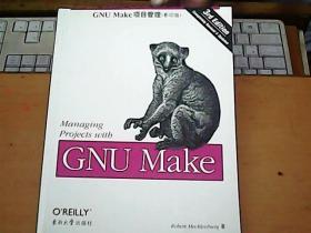 GNU Make项目管理:[英文本](第三版)(影印版)      S2
