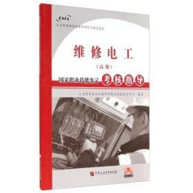 维修电工(高级):国家职业技能鉴定考核指导