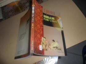 中国药膳与食疗精粹・第三辑  润肺止咳药膳与食疗 (铜版彩印)