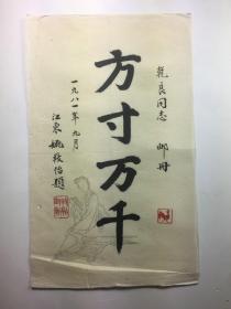 ◆◆◆林乾良旧藏----上海南汇姚养怡   南社社员  100%保真