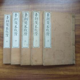 和刻本 《  本朝陶器改证》 5册      木版印刷       古陶瓷相关   绵纸