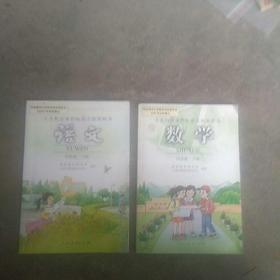 2003年义务教育小学四年级语文下册,数学下册(2本合售)
