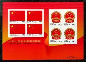 不干胶小版:2004-23国旗国徽(附保存邮册及册内其它图示邮品)~背面微泛黄,折价处理
