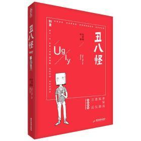 正版二手 丑八怪 甘世佳 广东旅游出版社 9787557006754