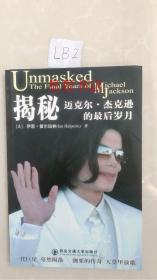 揭秘迈克尔 杰克逊的最后岁月