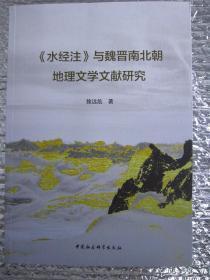 《水经注》与魏晋南北朝地理文学文献研究