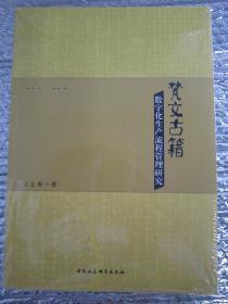 梵文古籍-数字化生产流程管理研究