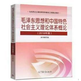 毛概2018年版 毛泽东思想和中国特色社会主义理论体系概论