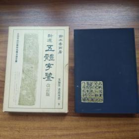 日本原版   铃木香雨著  《 新选五体自鉴》原盒 一册全     布面硬精装     昭和45年(1970年)