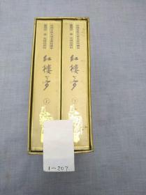 中国古典文学名著豪华套装珍藏本:红楼梦 绣像新注(程甲本)上下 精装带函盒