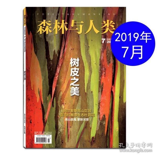 森林与人类杂志 2019年7月总第349期 树皮之美 阿尔卑斯高山花园 喜马拉雅原生态杜鹃花 高山鼠兔 蒙新河狸