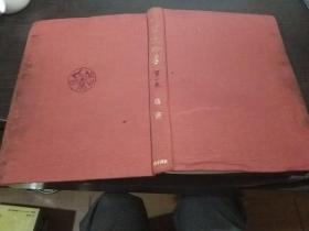 原版日本日文书 现代书道全书 第一卷 楷书 上条信山 尚学図书 1970年11月 16开硬精装