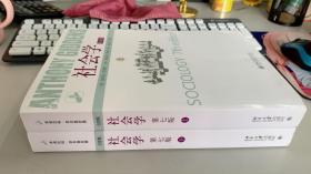 社会学:第七版(上下册)