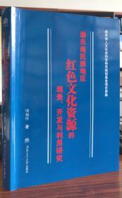 渝东南民族地区红色文化资源的调查,开发与利用研究