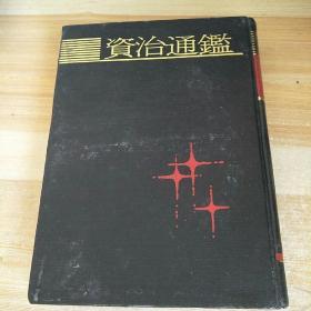 资治通鉴 上册上海古籍
