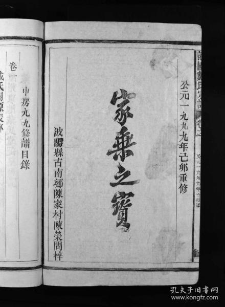 譙國戴氏宗譜 [3卷]