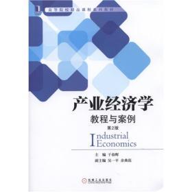 二手正版 产业经济学教程与案例-第2版 干春晖 机械工业出版社 9787111515265
