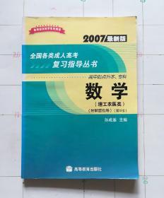 全国各类成人高考复习指导丛书(高中起点升本、专科):2007最新版.数学.理工农医类