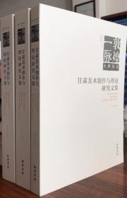 敦煌一脉:甘肃美术创作与理论研究文集:全三册【个案研究,理论研究,大师风采】