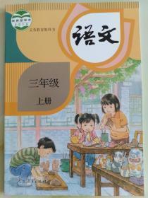 义务教育教科书 语文 三年级上 黑龙江2019印刷版
